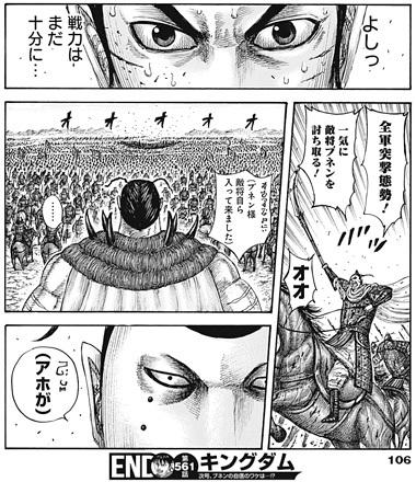 キングダム561話ネタバレ感想(3)