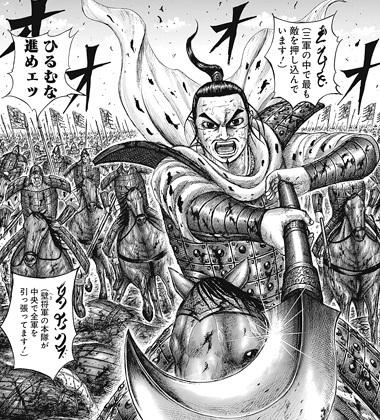 キングダム561話ネタバレ感想(4)