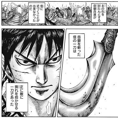 キングダム561話ネタバレ感想(6)