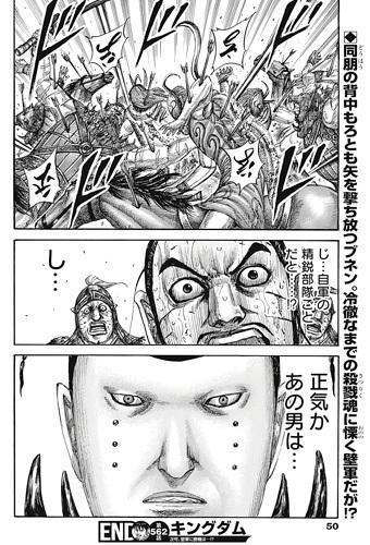 キングダム562話ネタバレ感想(2) ブネン