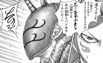 キングダム562話ネタバレ感想(2)