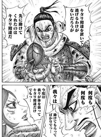 キングダム562話ネタバレ感想(3)