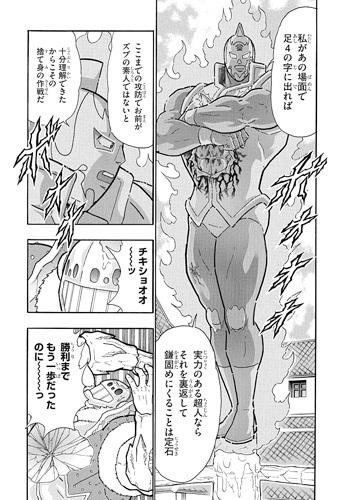 キン肉マン247話ネタバレ感想(2)