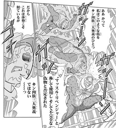 キン肉マン247話ネタバレ感想(3)