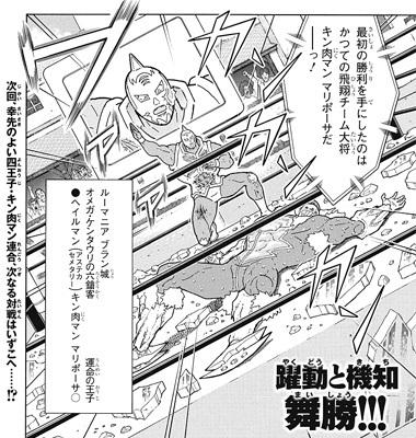 キン肉マン247話ネタバレ感想(7)