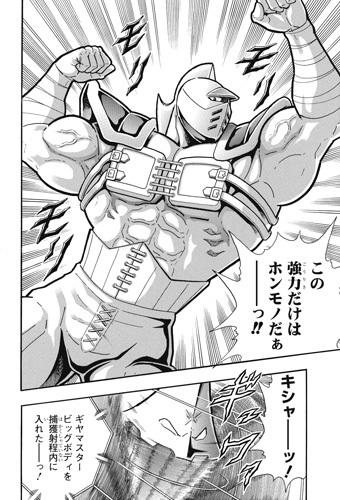 キン肉マン248話ネタバレ感想(3) ビッグボディ