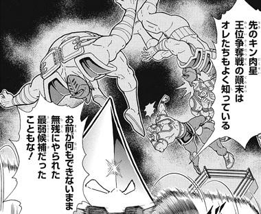 キン肉マン248話ネタバレ感想(4) 最弱候補