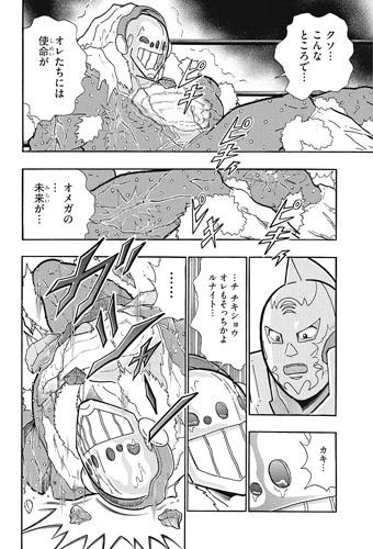 kキン肉マン248話ネタバレ感想(5) ヘイルマン