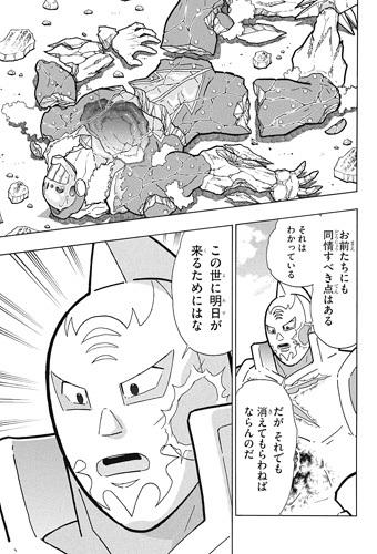 キン肉マン248話ネタバレ感想(7) マリポーサ