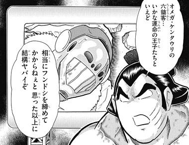 キン肉マン248話ネタバレ感想(8) ウルフマン