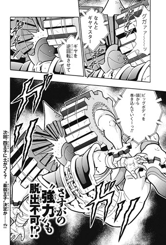 キン肉マン250話ネタバレ感想(1)