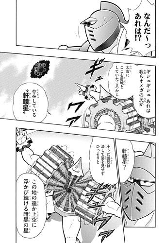 キン肉マン250話ネタバレ感想(3)