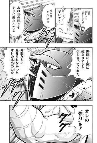 キン肉マン250話ネタバレ感想(4)