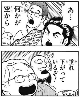 キン肉マン250話ネタバレ感想(5)