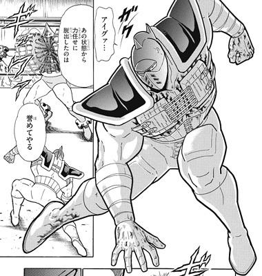 キン肉マン250話ネタバレ感想(6)