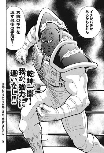 キン肉マン251話ネタバレ感想(1)