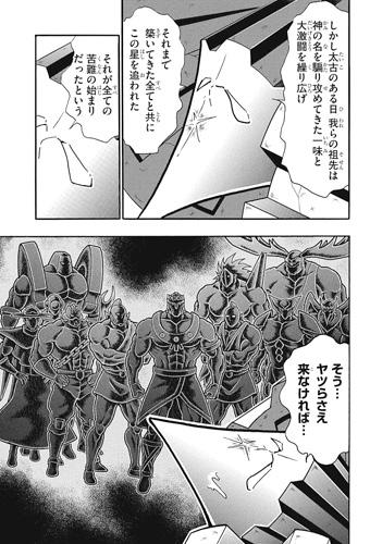 キン肉マン251話感想(2)