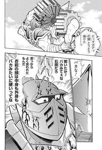 キン肉マン251話ネタバレ感想(3)