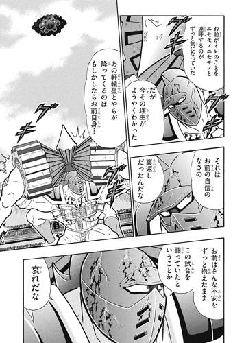 キン肉マン251話ネタバレ感想(4)