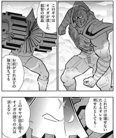 キン肉マン251話ネタバレ感想(5)