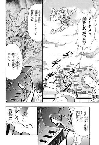 キン肉マン252話感想(4) 黄砂