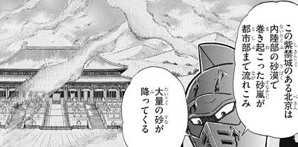 キン肉マン252話感想(5) 紫禁城