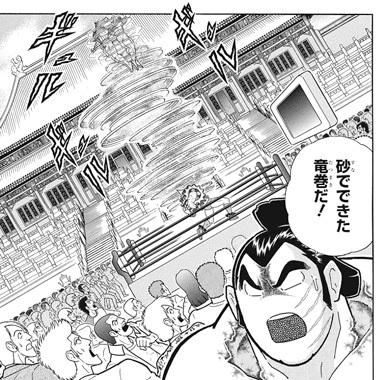 キン肉マン252話感想(7) 竜巻