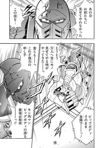 キン肉マン252話感想(8) ビッグボディ最強必殺技