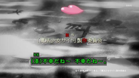 魔法少女サイト10話感想(2)