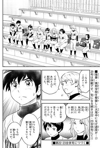 MAJOR-2nd 135話 136話へ 弥生と太鳳