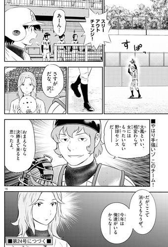 MAJOR-2nd 136話 137話へ 沢さん