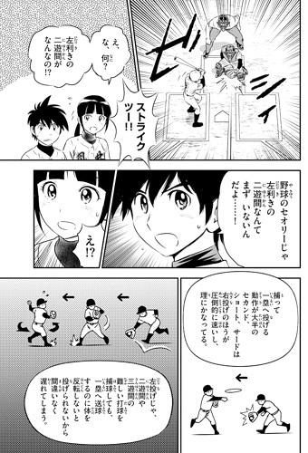 MAJOR-2nd 136話 左利き二遊間