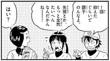 MAJOR 2nd141話ネタバレ感想(5) 睦子