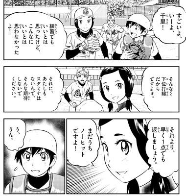 MAJOR 2nd141話ネタバレ感想(7)