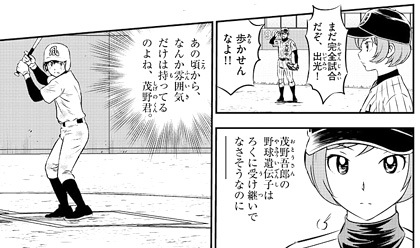 MAJOR2nd142話ネタバレ感想(1) 道塁
