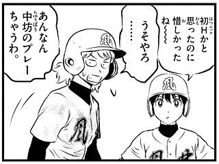 MAJOR2nd142話ネタバレ感想(4) 太鳳の初H