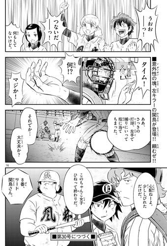 MAJOR2nd142話ネタバレ感想(6) 143話へ