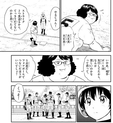 MAJOR 2nd142話ネタバレ感想(3)