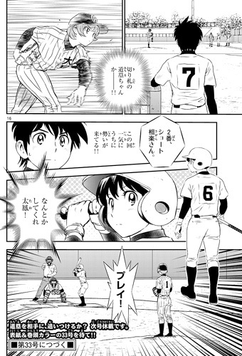 MAJOR 2nd144話ネタバレ感想(3)