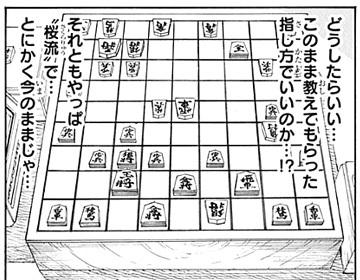 紅葉の棋節1話感想(3)