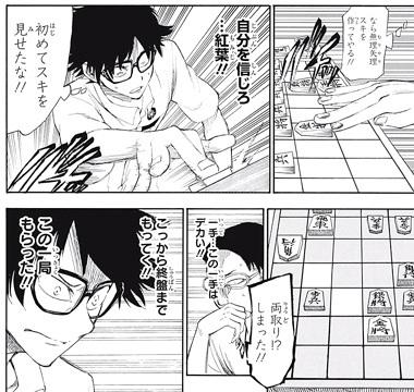 紅葉の棋節3話ネタバレ感想(6)