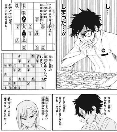 紅葉の棋節4話ネタバレ感想(4)