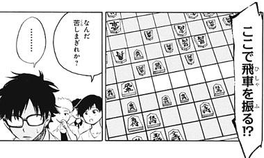 紅葉の棋節4話ネタバレ感想(5)