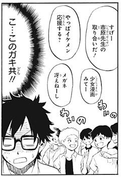 紅葉の棋節4話ネタバレ感想(9)