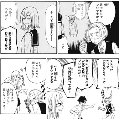 紅葉の棋節4話ネタバレ感想(10)