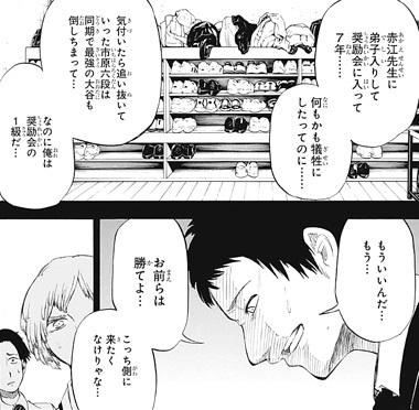 紅葉の棋節8話ネタバレ感想(1)