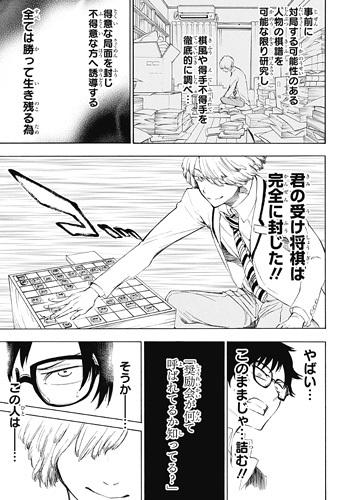 紅葉の棋節8話ネタバレ感想(2)