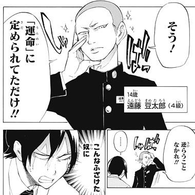 紅葉の棋節9話ネタバレ感想(2)