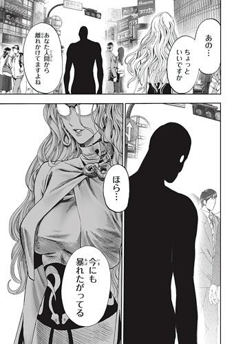 ワンパンマン133話ネタバレ感想(2)