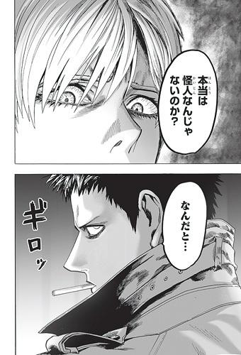 ワンパンマン134話感想(2) ゾンビマン